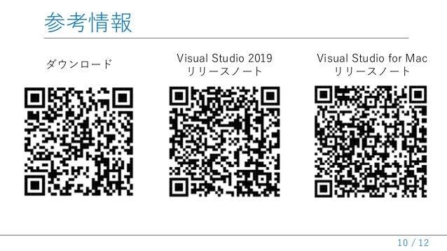 / 12 参考情報 10 Visual Studio for Mac リリースノート Visual Studio 2019 リリースノート ダウンロード