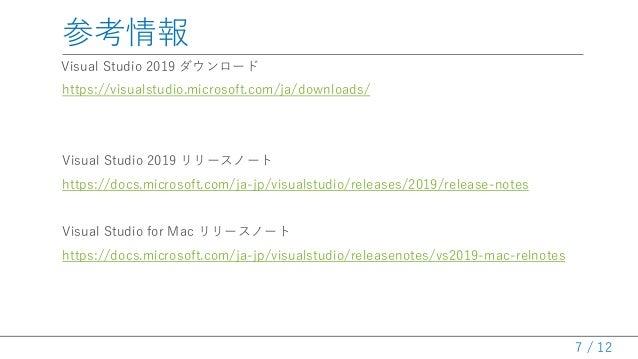 / 12 参考情報 Visual Studio 2019 ダウンロード https://visualstudio.microsoft.com/ja/downloads/ Visual Studio 2019 リリースノート https://do...