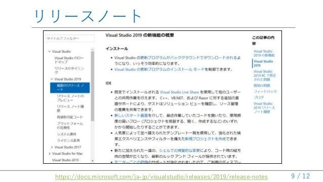 / 12 リリースノート 9https://docs.microsoft.com/ja-jp/visualstudio/releases/2019/release-notes