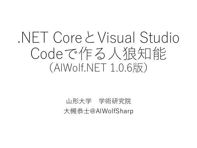 .NET CoreとVisual Studio Codeで作る人狼知能 (AIWolf.NET 1.0.6版) 山形大学 学術研究院 大槻恭士@AIWolfSharp