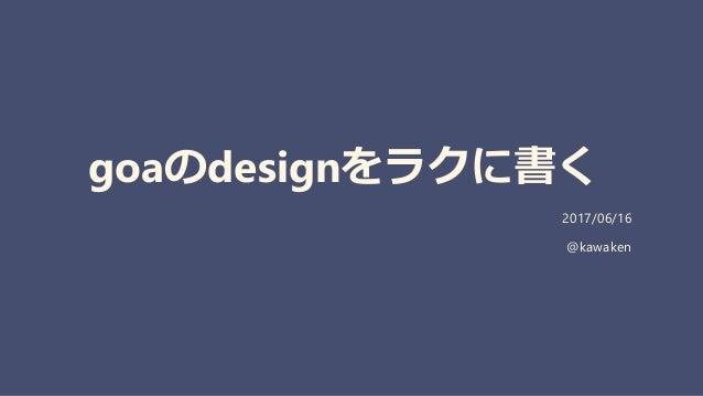 goaのdesignをラクに書く 2017/06/16 @kawaken