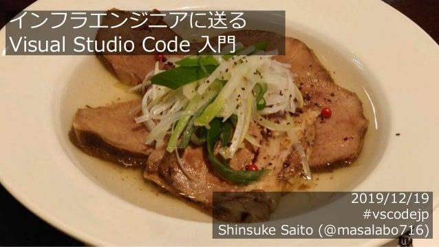 1 2019/12/19 #vscodejp Shinsuke Saito (@masalabo716) インフラエンジニアに送る Visual Studio Code 入門