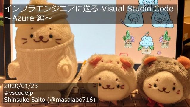 1 2020/01/23 #vscodejp Shinsuke Saito (@masalabo716) インフラエンジニアに送る Visual Studio Code ~Azure 編~