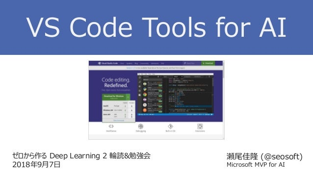 ゼロから作る Deep Learning 2 輪読&勉強会 2018年9月7日 瀬尾佳隆 (@seosoft) Microsoft MVP for AI VS Code Tools for AI