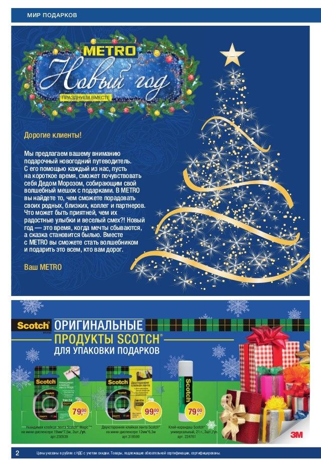 Новогодние подарки каталог с ценами 265