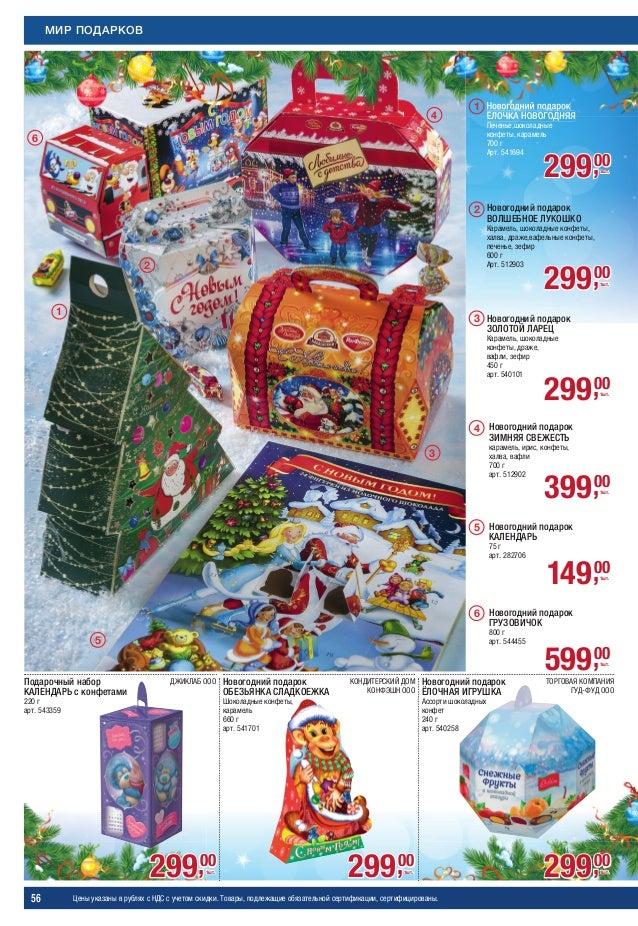 Новогодние подарки каталог с ценами 289