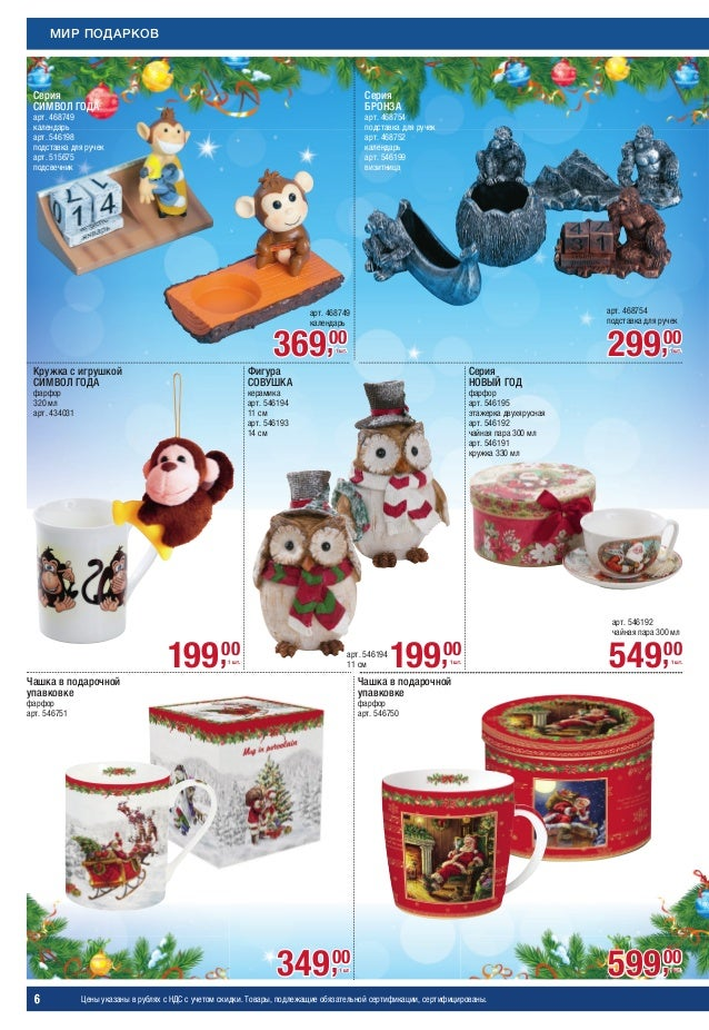Новогодние подарки каталог с ценами 293