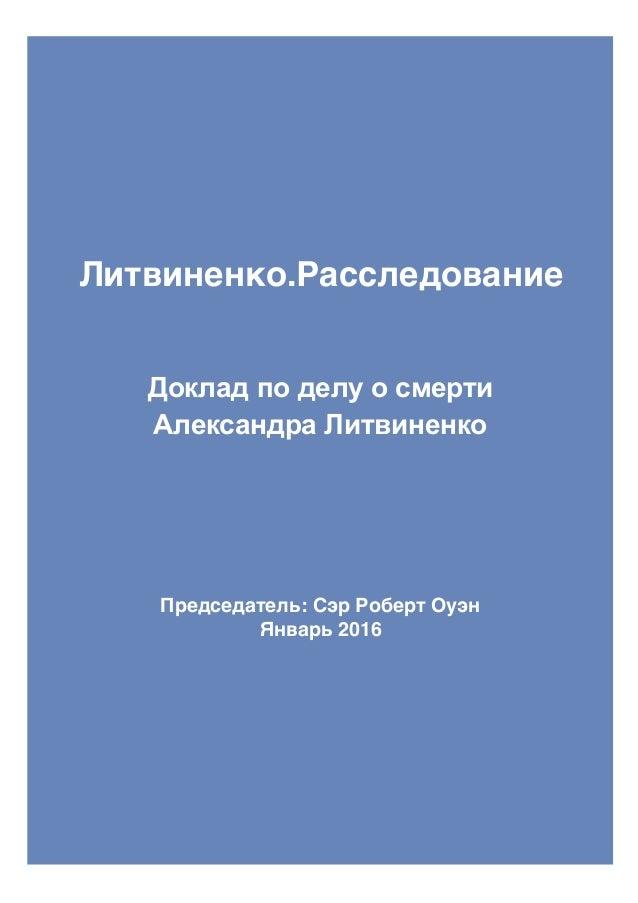 Литвиненко.Расследование Доклад по делу о смерти Александра Литвиненко Председатель: Сэр Роберт Оуэн Январь 2016