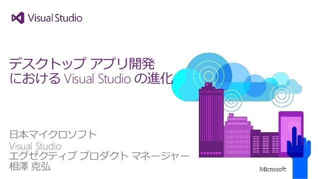日本マイクロソフト  VisualStudio  エグゼクティブプロダクトマネージャー  相澤克弘  デスクトップアプリ開発 におけるVisual Studioの進化
