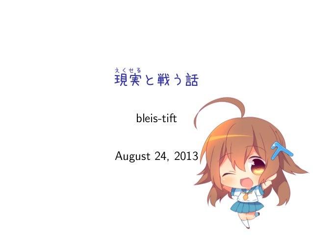 えくせる 現実と戦う話 bleis-tift August 24, 2013