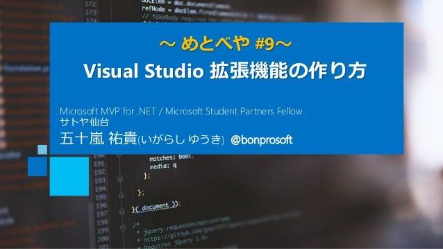 ~ めとべや #9~ Visual Studio 拡張機能の作り方 五十嵐 祐貴(いがらし ゆうき) @bonprosoft Microsoft MVP for .NET / Microsoft Student Partners Fellow ...