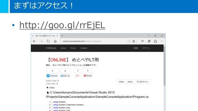 まずはアクセス! • http://goo.gl/rrEjEL