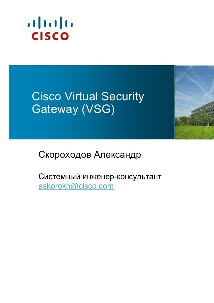 Cisco Virtual SecurityGateway (VSG) Скороходов Александр Системный инженер-консультант askorokh@cisco.com