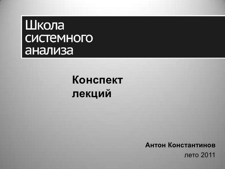 Конспект лекций<br />Антон Константинов<br />лето 2011<br />