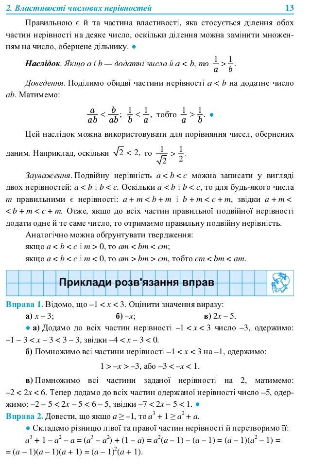 кравчук янченко василь клас гдз 6 галина