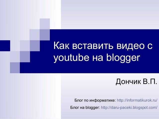 Как вставить видео с youtube на blogger?