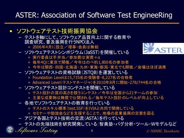 ASTER: Association of Software Test EngineeRing • ソフトウェアテスト技術振興協会  – テストを軸にして、ソフトウェア品質向上に関する教育や 調査研究、普及振興を行うNPO法人 » 2006年4...
