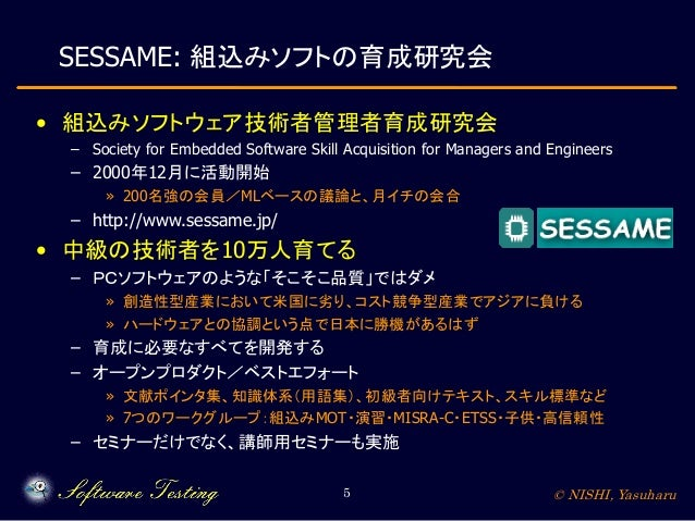 SESSAME: 組込みソフトの育成研究会 • 組込みソフトウェア技術者管理者育成研究会 – Society for Embedded Software Skill Acquisition for Managers and Engineers ...