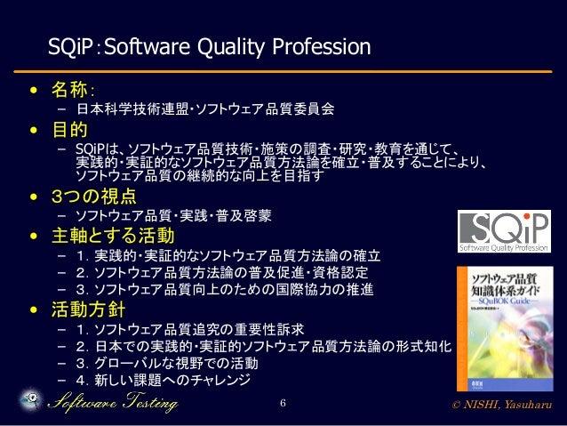 SQiP:Software Quality Profession • 名称:  – 日本科学技術連盟・ソフトウェア品質委員会  • 目的  – SQiPは、ソフトウェア品質技術・施策の調査・研究・教育を通じて、 実践的・実証的なソフトウェア品質...