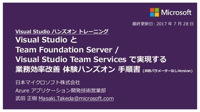 Visual Studio 2017 と Team Foundation Server / Visual Studio