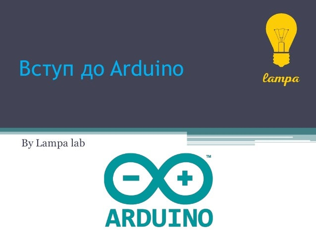 Вступ до Arduino By Lampa lab