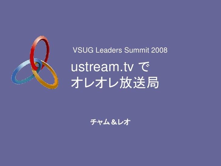 VSUG Leaders Summit 2008  ustream.tv で オレオレ放送局      チャム&レオ