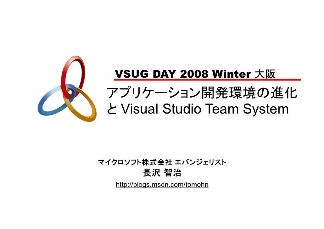 VSUG DAY 2008 Winter