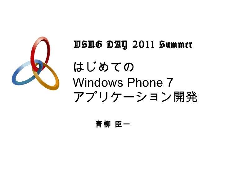 はじめての Windows Phone 7 アプリケーション開発 青柳 臣一 VSUG DAY 2011 Summer