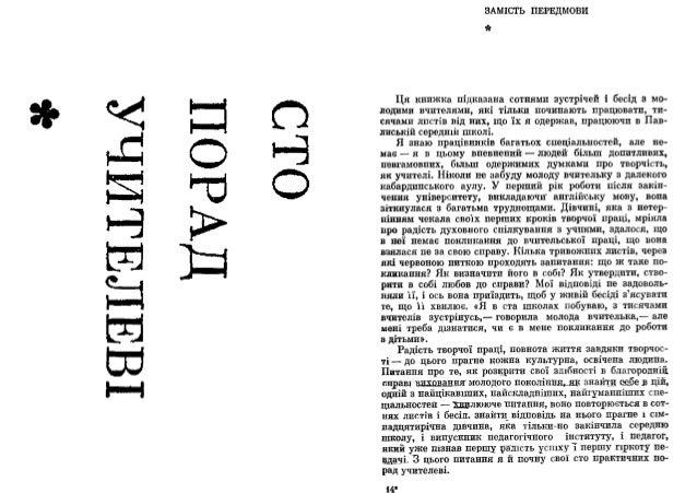 """Василь Сухомлинський. """"Сто порад учителеві"""""""