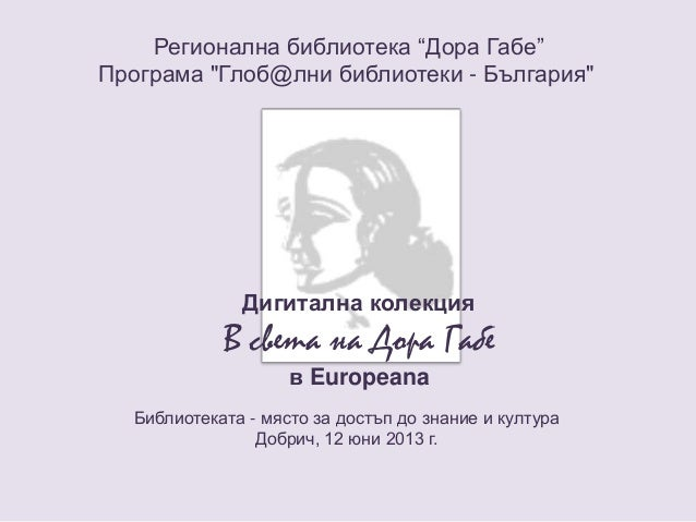 "Дигитална колекцияВ света на Дора Габев EuropeanaРегионална библиотека ""Дора Габе""Програма ""Глоб@лни библиотеки - България..."