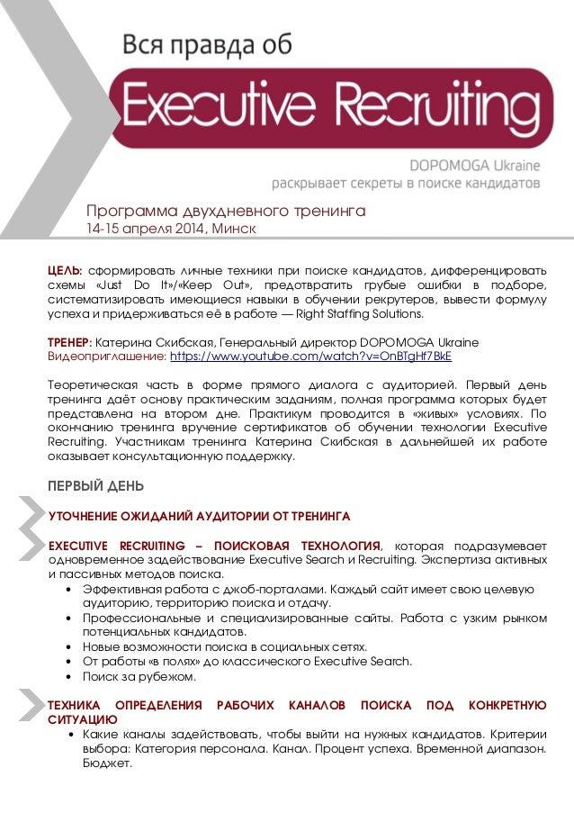 Программадвухдневноготренинга 1415апреля2014,Минск ЦЕЛЬ: сформировать личные техники при поиске канди...