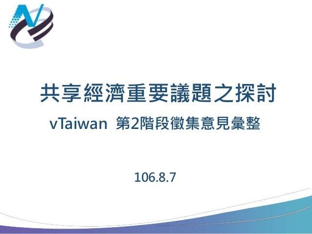 共享經濟重要議題之探討 vTaiwan 第2階段徵集意見彙整 106.8.7