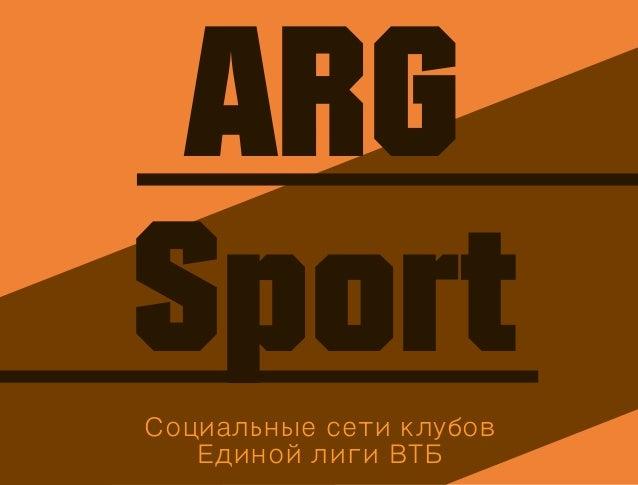 Социальные сети клубов Единой лиги ВТБ ARG Sport