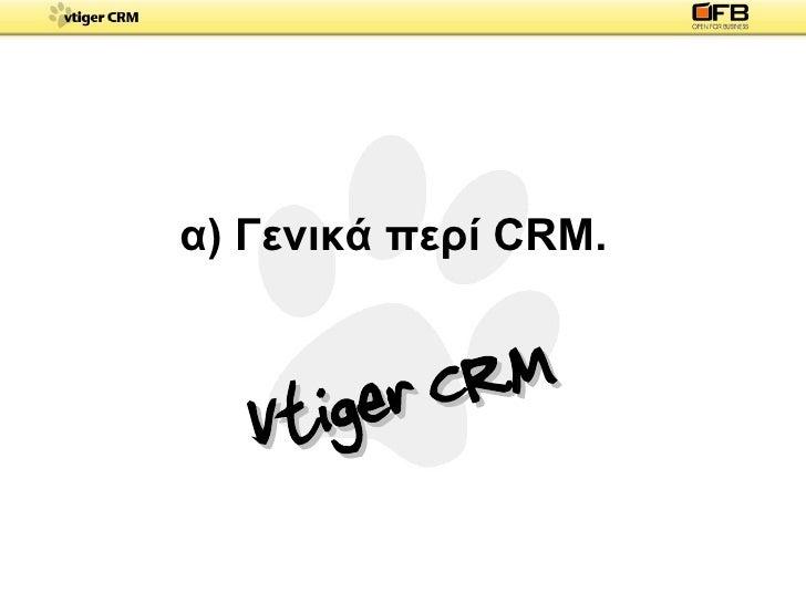 α) Γενικά περί CRM.       Vt ige rC RM