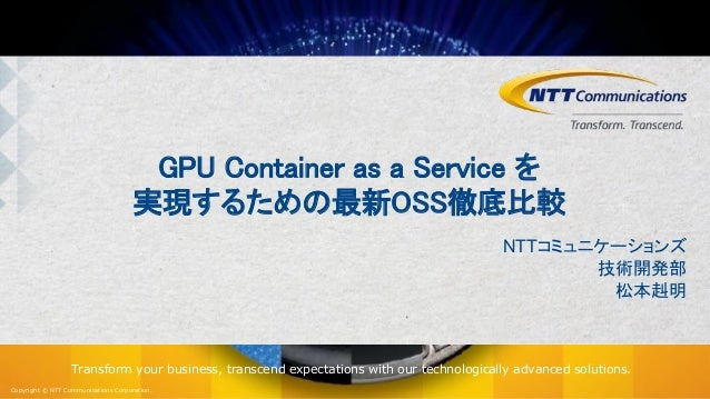 Copyright © NTT Communications Corporation. Transform your business, transcend expectations with our technologically advan...