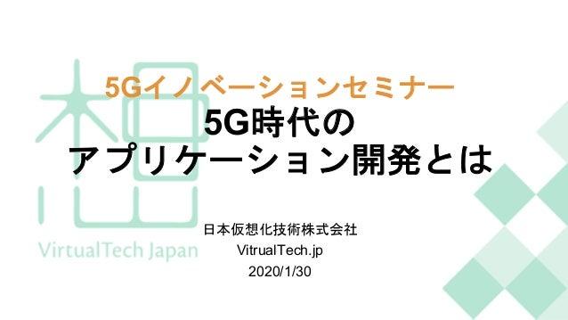 5G 5G VitrualTech.jp 2020/1/30