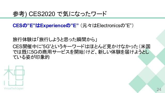 """参考) CES2020 で気になったワード CESの""""E""""はExperienceの""""E"""" (元々はElectronicsの""""E"""") 旅行体験は「旅行しようと思った瞬間から」 CES開催中に""""5G""""というキーワードはほとんど見かけなかった(米国 ..."""