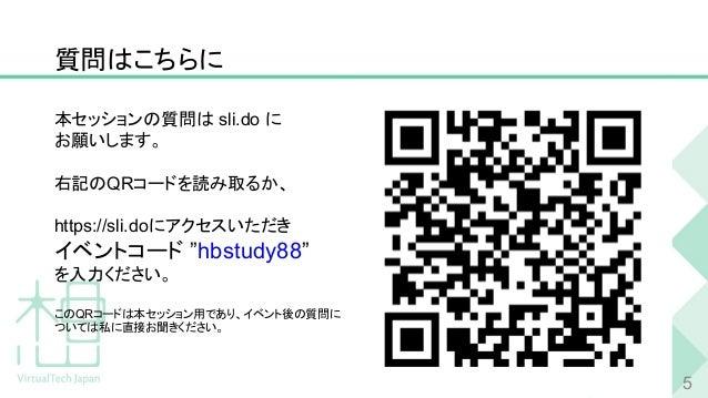 """質問はこちらに 本セッションの質問は sli.do に お願いします。 右記のQRコードを読み取るか、 https://sli.doにアクセスいただき イベントコード """"hbstudy88"""" を入力ください。 このQRコードは本セッション用であ..."""