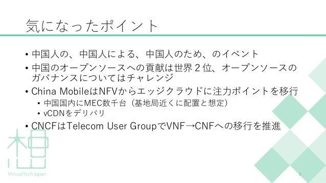 KubeCon China & MWC Shangai 出張報告 Slide 3