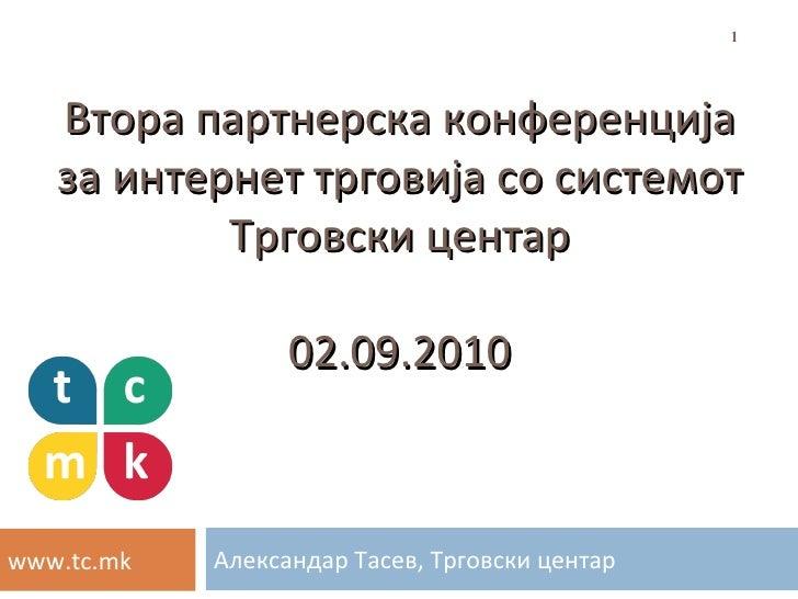 Втора партнерска конференција на ТC