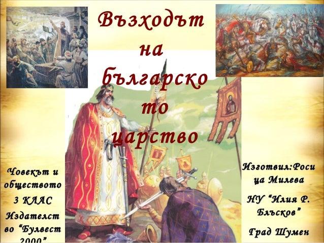 Възходът                 на              българско                 то               царство Човекът и                Изгот...