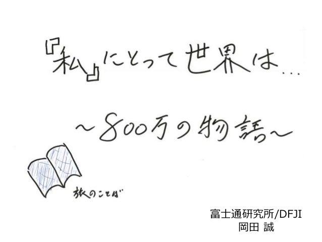 富士通研究所/DFJI 岡田 誠