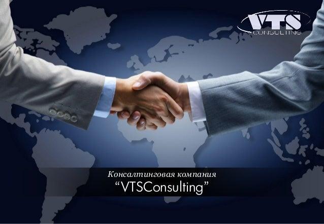"""Консалтинговая компания """"VTSConsulting"""""""