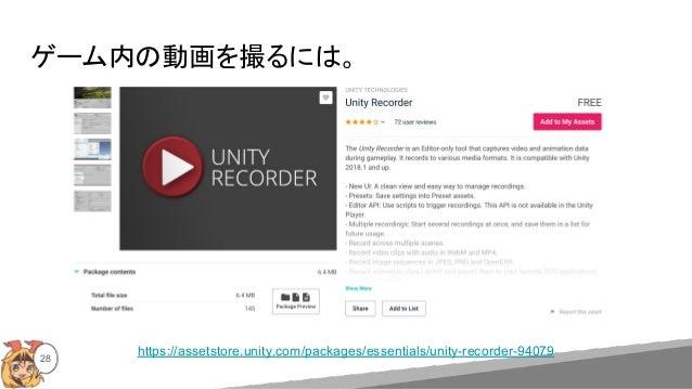 VTuberになるためにUnityを触ってみよう!