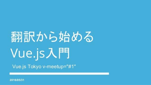 """翻訳から始める Vue.js入門 Vue.js Tokyo v-meetup=""""#1"""" 2016/05/31"""