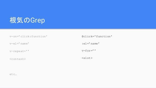 根気のGrep v-on='click:function' v-el='name' v-repeat='' <content> etc… @click='function' :el='name' v-for='' <slot>