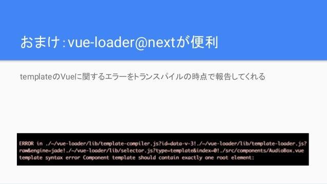 おまけ:vue-loader@nextが便利 templateのVueに関するエラーをトランスパイルの時点で報告してくれる