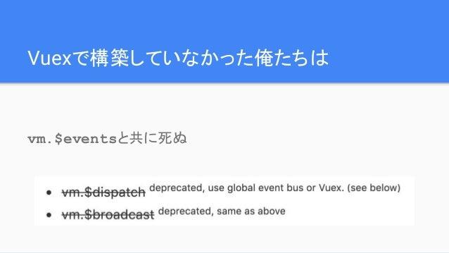 Vuexで構築していなかった俺たちは vm.$eventsと共に死ぬ