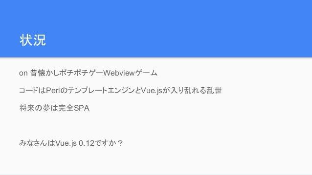 状況 on 昔懐かしポチポチゲーWebviewゲーム コードはPerlのテンプレートエンジンとVue.jsが入り乱れる乱世 将来の夢は完全SPA みなさんはVue.js 0.12ですか?