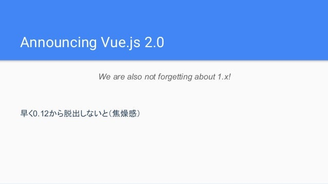 Announcing Vue.js 2.0 We are also not forgetting about 1.x! 早く0.12から脱出しないと(焦燥感)